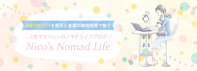 ネットビジネスで自由な生活送るNicoママのノマドライフブログ